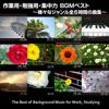 作業用・勉強用・集中力 BGMベスト ~様々なジャンル全6時間の曲集~ - 浜崎 vs 浜崎