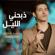 Zabhny El Leil - Ahmad Fadel