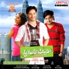 Prematho Cheppana (Original Motion Picture Soundtrack) - EP