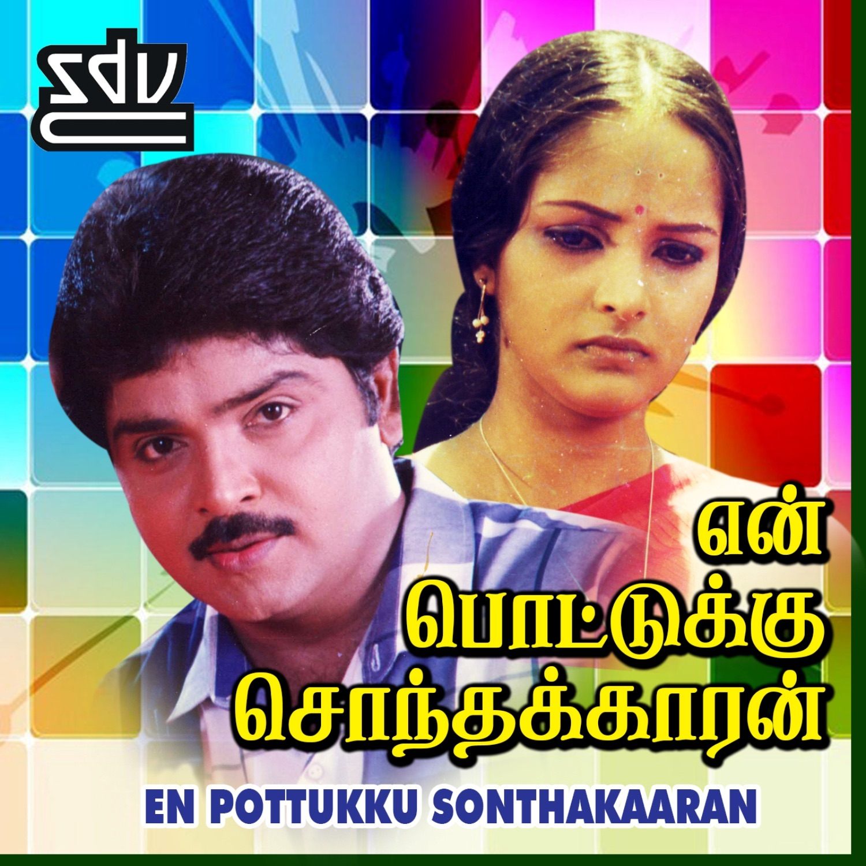 En Pottukku Sonthakaaran (Original Motion Picture Soundtrack) - EP