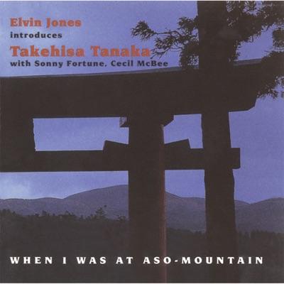WHEN I WAS AT ASO MOUNTAIN - Elvin Jones
