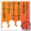 Ninki Classic Meikyoku 50sen