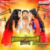 Sakalakala Vallavan Appatakkar (Original Motion Picture Soundtrack) - Single