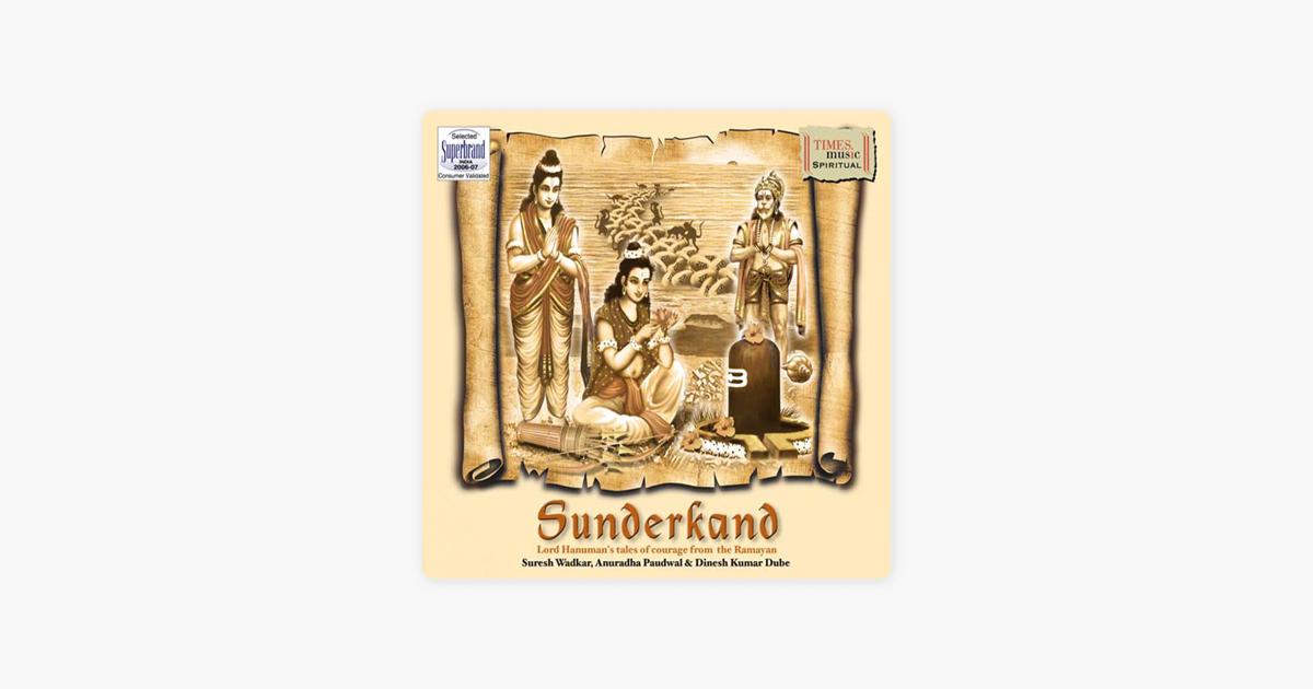Download Sunderkand By Kumar Vishu full album mp3 songs