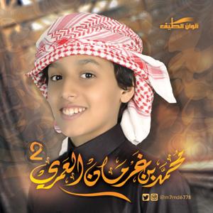 Mohammed Bin Grman Al Omari - Mohammed Bin Grman Al Omari (ekaa)