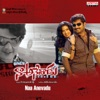 Naa Anevadu (Original Motion Picture Soundtrack) - EP