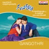 Gangothri Original Motion Picture Soundtrack