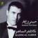 Lasti Fatinati - Kadim Al Sahir