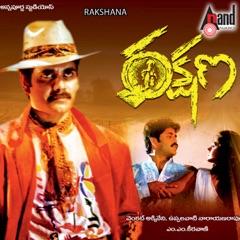 Rakshana (Original Motion Picture Soundtrack) - EP
