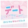フジテレビ系ドラマ「デート~恋とはどんなものかしら~」オリジナルサウンドトラック ジャケット写真
