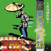 Ketteiban Nihon No Minyou Zinku Kessakushuu-Various Artists
