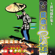 Ketteiban Nihon No Minyou Zinku Kessakushuu - Various Artists - Various Artists