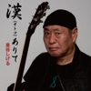漢(オトコ)ありて (TVサイズ) - Single ジャケット写真