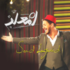 Lamaallem - Saad Lamjarred mp3