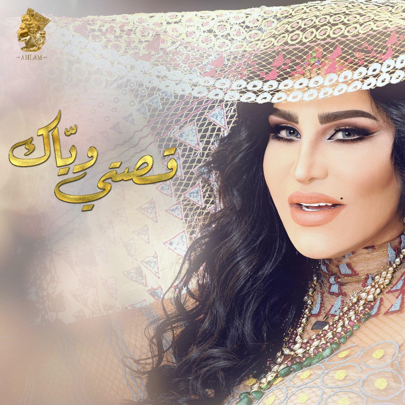 Qessati Wayak - Single