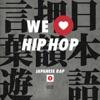 WE LOVE HIP HOP - JAPANESE RAP Vol.2 - Mixed by DJ KEN WATANABE