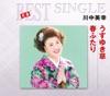 うすゆき草 - EP ジャケット写真