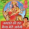 Jagrate Ki Raat Maiya Meri Aayegi