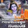 GaralaPurishwara Nanjunda