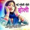 Nayi Naweli Khela Holi feat Alisha Zora Multan Baljit Single