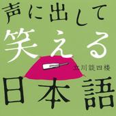 声に出して笑える日本語(上)