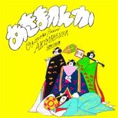 Akimahenka / Anata Ga Falling Love Shita No Ha Watashi Ga Kirai Na Onnanoko - Single
