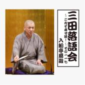 三田落語会~これぞ本寸法!~その117