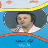 Fouad Masuod - Ba Leel Ya Eeny artwork