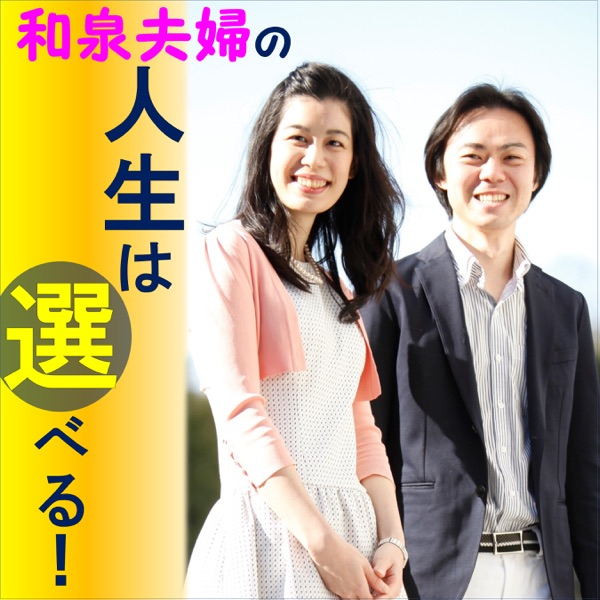 和泉夫婦の人生は選べる!