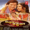 Nirhuaa Chalal Sasural Original Motion Picture Soundtrack