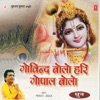 Govind Bolo Hari Gopal Bolo