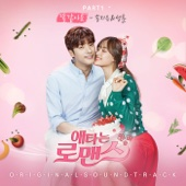 Same - Song Ji Eun & Sunghoon