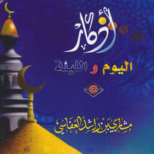 Meshary Rashid Al - Afasy - Athkar Al Estiykath Men Al Noum