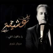 Ya Betkoun L Ili Marwan Khoury - Marwan Khoury