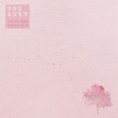벚꽃잎 흩날릴제