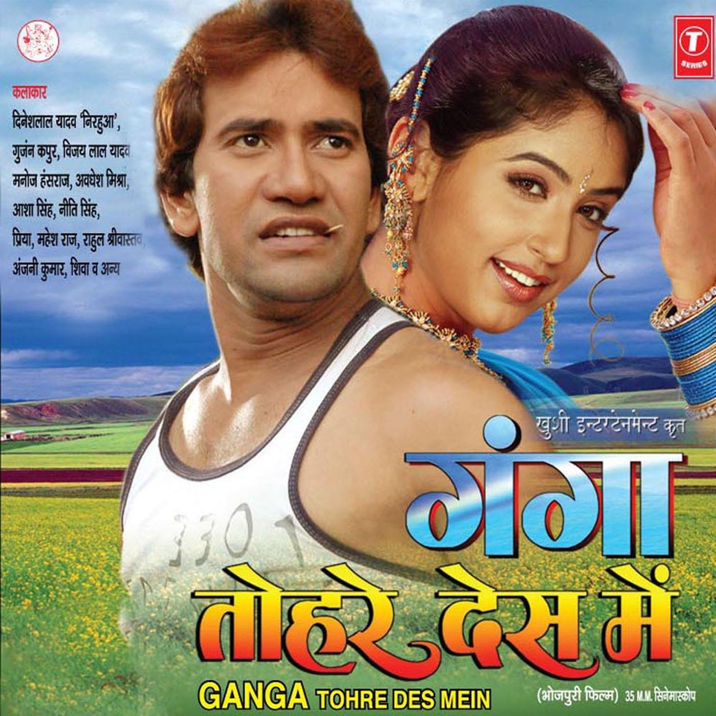 Ganga Tohre Des Mein (Original Motion Picture Soundtrack)