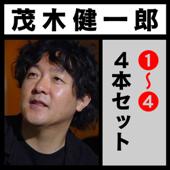 茂木健一郎「脳と自己意識」、「スピリチュアリズム」、「ギャップ・イヤー」、「創造性と脳の関係」