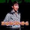 星組 東京国際フォーラム「オーム・シャンティ・オーム -恋する輪廻-」