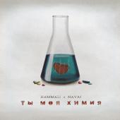 Ты моя химия - HammAli & Navai