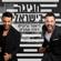 Hagiga BeIsrael - Lior Narkis & דודו אהרון
