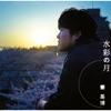 Suisai No Tsuki - EP ジャケット写真