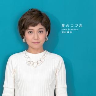 Yume No Tsuduki – Asami Kawamura