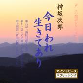 神坂次郎 「今日われ生きてあり」(抄) - Wisの朗読シリーズ(5) -