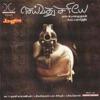 Seivathu Sariyae (Original Motion Picture Soundtrack) - EP