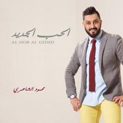 Al Hob Al Geded