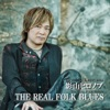 THE REAL FOLK BLUES - Single ジャケット写真