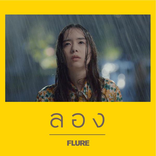 ลอง Single By Flure On Apple Music