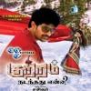 Kutram Nadanthathu Enna Original Motion Picture Soundtrack