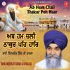 Ab Hum Chali Thakur Peh Haar songs