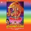 Sri Varalakshmi Padalgal